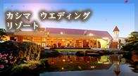 カシマ ウエディング リゾート