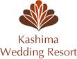大田原市の結婚式場「カシマウェディングリゾート」